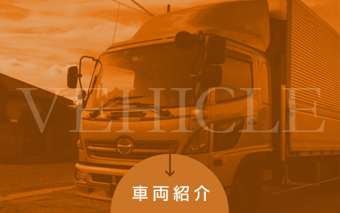 vehicle 車両紹介